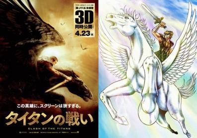 Affiche du Choc des Titans en Japonais et la version de Kurumada