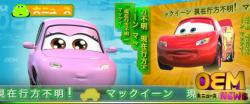 Chuki - Extrait de la séquence où elle apparaît dans le film Cars (Pixar)