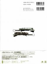 Couverture dos - Last Exile - Aerial Log - (2005 - Art book)
