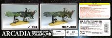 Packaging de l'Arcadia d'Aoshima dessous : présentation des deux teintes disponibles à l'époque