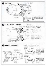 Page 2 de la notice du Queen Emeraldas d'Aoshima