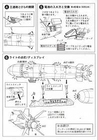 Page 3 de la notice du Queen Emeraldas d'Aoshima