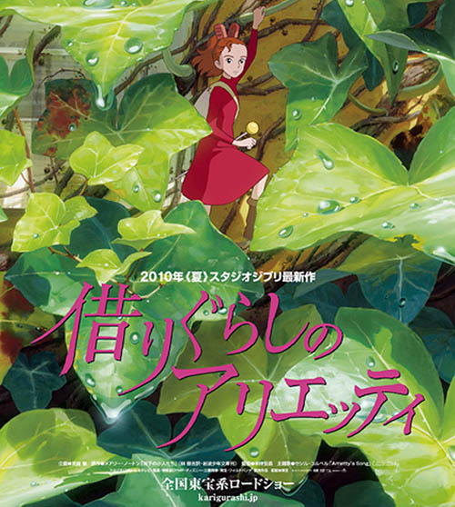 Affiche the borrower arrietty