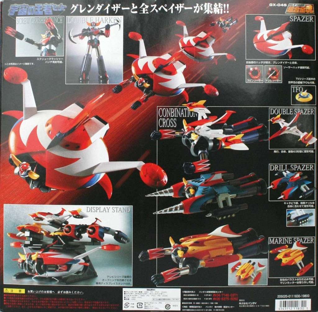 Dos du packaging de Goldorak Soul of Chogokin GX-04S (Bandai die-cast)