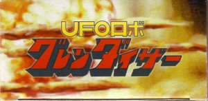 dessous du Packaging du Goldorak UFO Robot (High Dream)