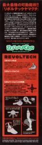 Côté gauche Packaging du Goldorak  Revoltech (Grendizer)