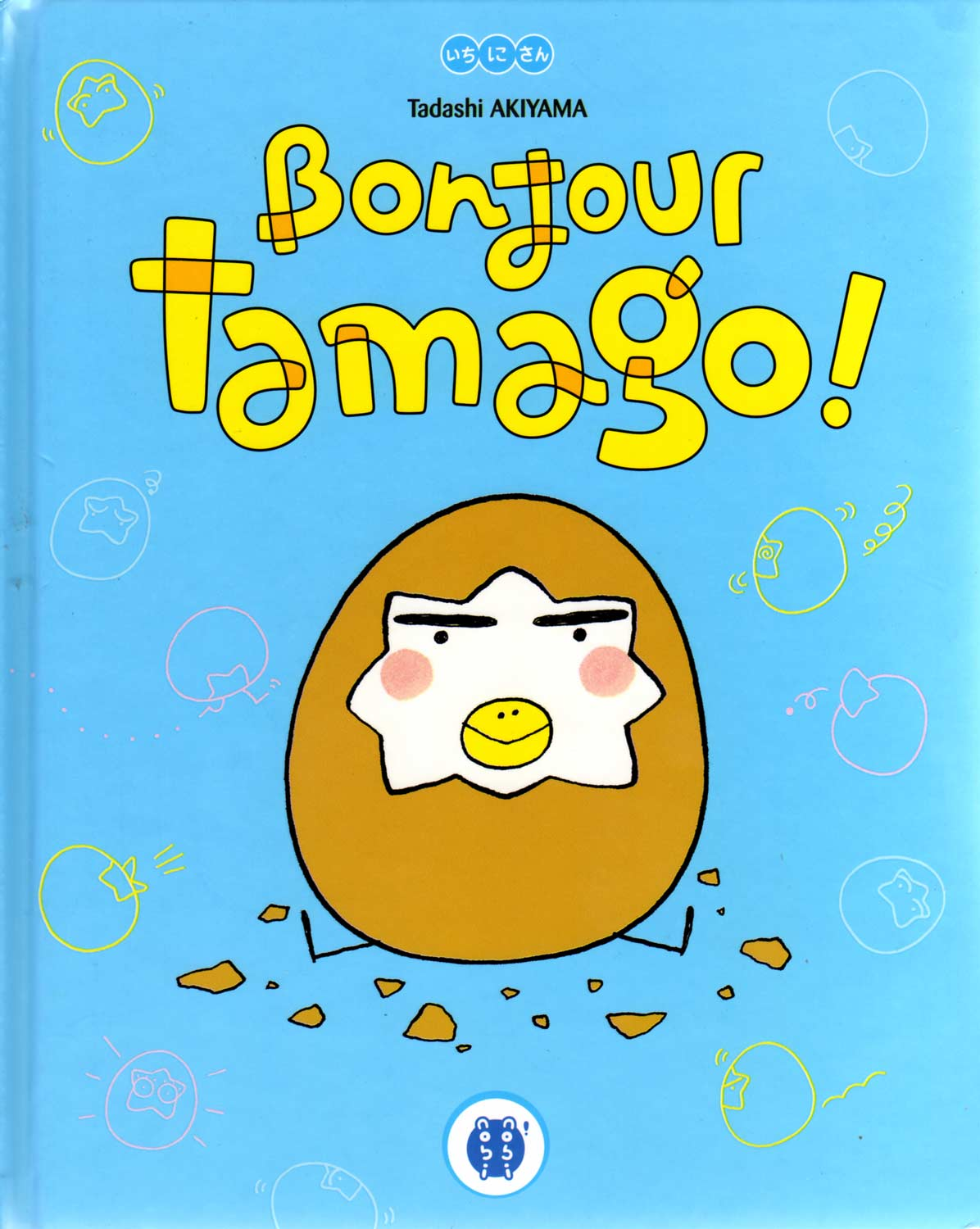 http://www.otakia.com/wp-content/uploads/2011/06/Tamago_tome_1_couverture.jpg
