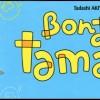 Tamago Tome 1 : Bonjour Tamago (Tadashi Akiyama - nobi nobi)