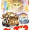 Martin au Japon à Tokyo (Cars 2 - Pixar)