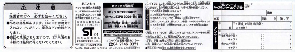 Notice du Buste Albator - face (Gashapon Bandai)