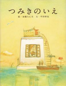 Couverture japonaise du livre La maison en petits cubes