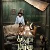 Affiche coréenne du fiche Hansel et Gretel