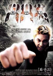 Affiche du film Volcano High