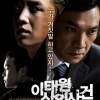 Affiche du film Coréen The Case of Itaewon Homicide