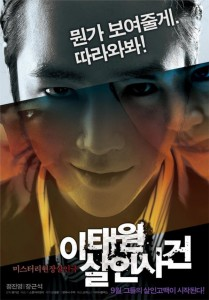 Affiche du film Coréen The Case of Itaewon Homicide