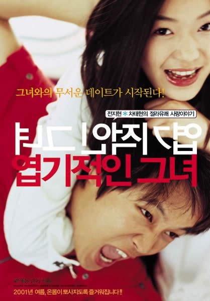 Affiche du film coréen My Sassy Girl