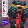 Couverture japonaise du livre Hoichi, la légende des samourais disparus