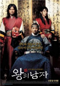 Affiche du film Coréen The King and the Clown