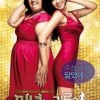 Affiche du film Coren 200 pounds beauty