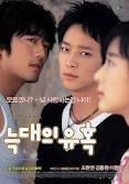 Affiche du film Coréen A Wolf's Temptation