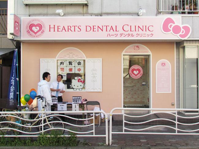 Photo du dentiste Hello Kitty