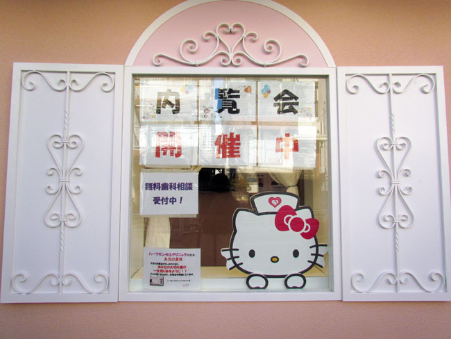 Photo du dentiste Hello Kitty