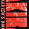 Packaging gauche - Kaneda's Bike / moto de Kaneda - ech 1/15 (Bandai)