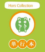 Hors Collection (nobi nobi !)