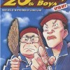 Couverture du manga 20th Century Boys Spin off