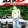 Manga Initial D : Tome 1
