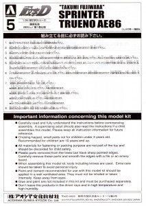 Plan de montage de la Toyota Trueno AE 86 d'Initial D - ech 1/24 (Aoshima) - Page 1