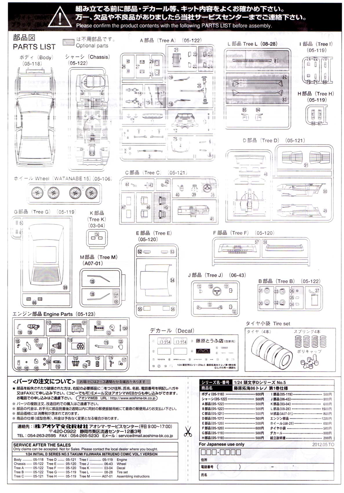Plan de montage de la Toyota Trueno AE 86 d'Initial D - ech 1/24 (Aoshima) - Page 2