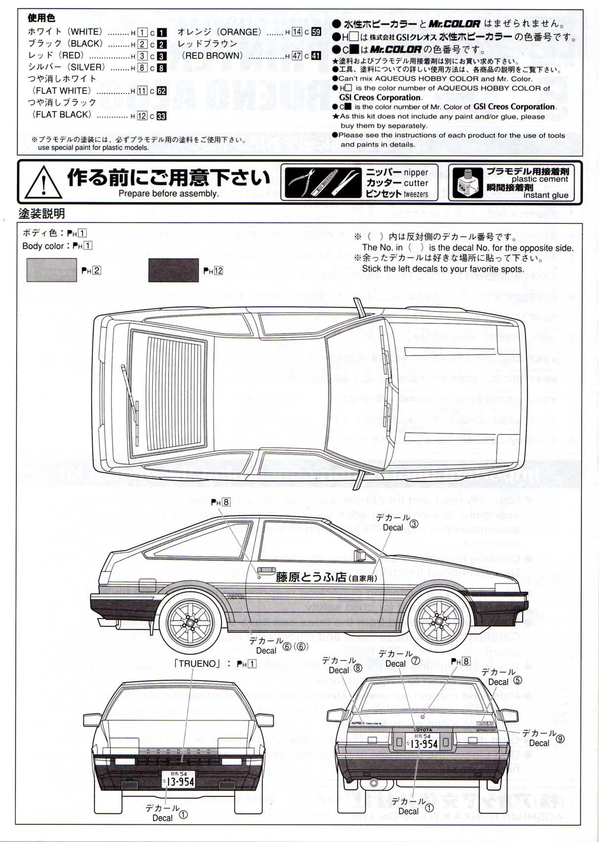 Plan de montage de la Toyota Trueno AE 86 d'Initial D - ech 1/24 (Aoshima) - Page 3