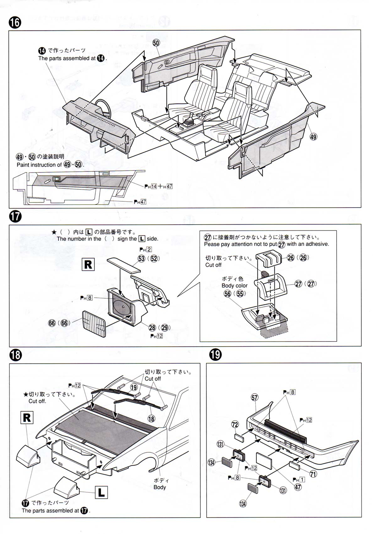 initial d toyota trueno ae 86 ech 1 24 aoshima plan de montage de la toyota trueno ae 86 d. Black Bedroom Furniture Sets. Home Design Ideas