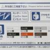 Packaging bas de la maquette de la Toyota Trueno AE 86 d'Initial D - ech 1/24 (Aoshima)