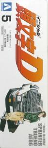 Packaging face latérale de la maquette de la Toyota Trueno AE 86 d'Initial D - ech 1/24 (Aoshima)