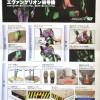 Notice de EVA 01 (CCP - Evangelion)