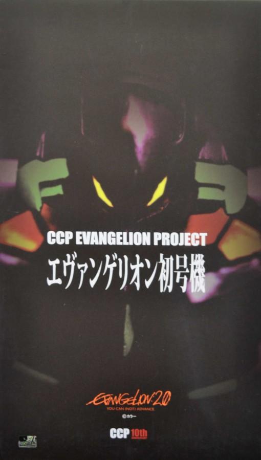 CCP - EVA 01 (Evangelion) - Packaging Face