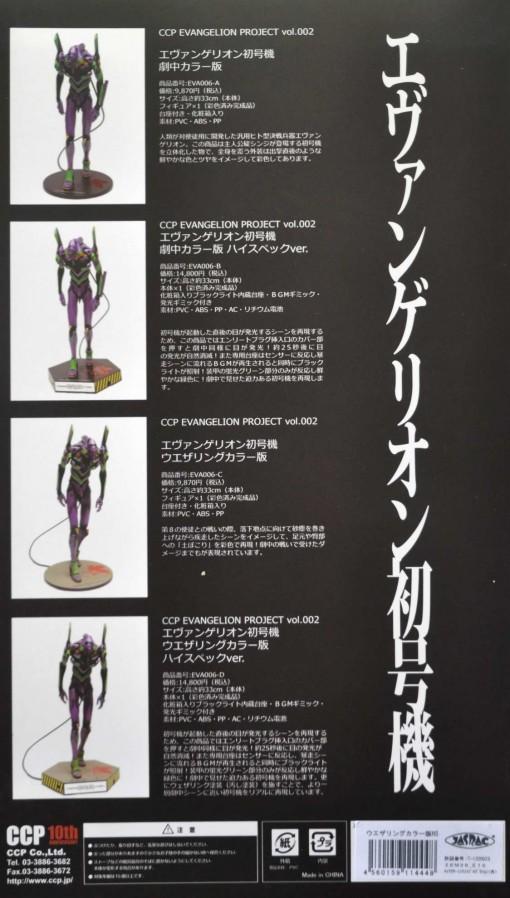 CCP - EVA 01 (Evangelion) - Packaging dos