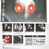 Evangelion-Sachiel-CCP - Notice