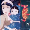 Films Ghibli