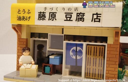 Initial D - Lego - Fujiwara Tofu