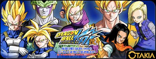 Dragon_ball_Z_kai_00_header