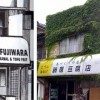 fudjiwara tofu