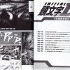 Initial D tome 1 - page 2 et  3