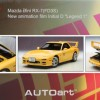 Mazda RX 7 - AUTOart - Initial D - packaging face