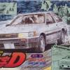 Itsuki AE85 - Initial D