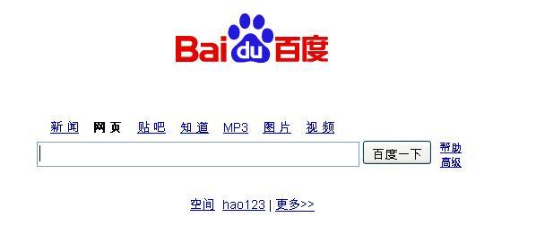 page d'accueil de Baidu, le principal moteur de recherche en Chine