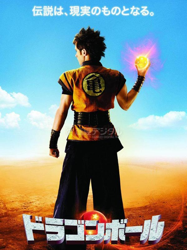 préffiche de Dragonball Evolution (image : IGN)