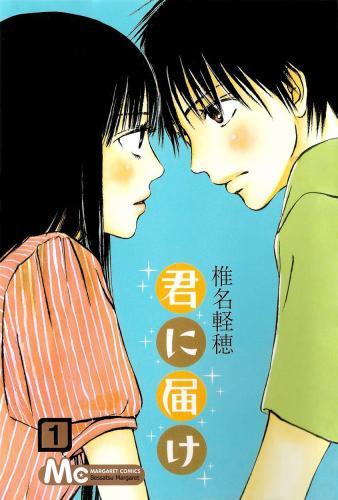 Sawako par Karuho Shiina